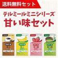【送料無料】テルミールミニシリーズ 甘い味セット