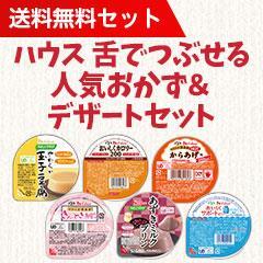【送料無料】ハウス 舌でつぶせる 人気おかず&デザートセット