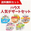 【送料無料】ハウス 人気デザートセット