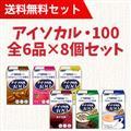【送料無料】アイソカル・100全6品×8個セット