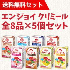 【送料無料】エンジョイ クリミール 全8品×5個セット