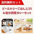 【送料無料】ピーエルシーごはん1/25&塩分調整カレーセット