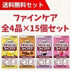 【送料無料】ファインケア 全4品×15個セット