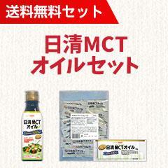 【送料無料】 日清MCTオイルセット