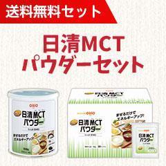 【送料無料】 日清MCTパウダーセット