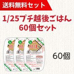 【送料無料】1/25プチ越後ごはん 60個セット