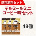 【送料無料】テルミールミニ コーヒー味セット
