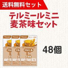 【送料無料】テルミールミニ 麦茶味セット