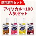 【送料無料】アイソカル・100 人気セット