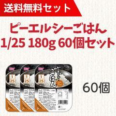 【送料無料】ピーエルシーごはん1/25 180g 60個セット