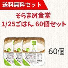 【送料無料】そらまめ食堂 1/25ごはん 60個セット