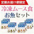 【定期限定・送料無料】冷凍ムース食 お魚セット