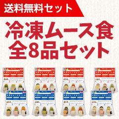 【送料無料】冷凍ムース食 全品セット