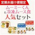 【定期限定・送料無料】ムーミーくん&冷凍ムース食 人気セット