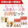 【定期限定・送料無料】ムーミーくん&冷凍ムース食 お肉セット