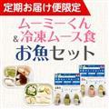 【定期限定・送料無料】ムーミーくん&冷凍ムース食 お魚セット