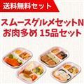 【送料無料】スムースグルメセットN お肉多め 15品セット