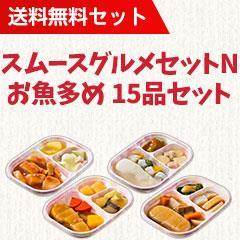 【定期限定・送料無料】スムースグルメセットN お魚多めセット