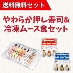 【送料無料】やわらか押し寿司&冷凍ムース食セット