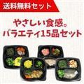 【送料無料】やさしい食感。 全15品セット