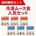 【送料無料】冷凍ムース食 人気セット
