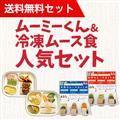 【送料無料】ムーミーくん&冷凍ムース食 人気セット