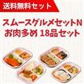 【送料無料】スムースグルメセットN お肉多め 18品セット