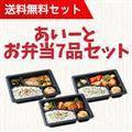 【送料無料】あいーと お弁当 7品セット
