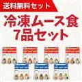 【送料無料】冷凍ムース食 7品セット