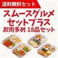 【送料無料】スムースグルメセットプラス お肉多め 18品セット