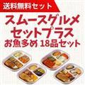 【送料無料】スムースグルメセットプラス お魚多め 18品セット