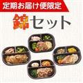送料無料!【定期限定】カロリーカット冷凍弁当セット