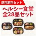 【送料無料】ヘルシー食堂 全28品セット