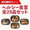 【送料無料】ヘルシー食堂 全29品セット