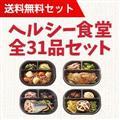 【送料無料】ヘルシー食堂 全31品セット