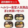 【送料無料】ヘルシー食堂 人気商品まとめ買いセット
