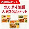 【送料無料】気くばり御膳 人気20品セット