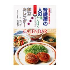 腎臓病の人の低たんぱく 朝昼夕 献立カレンダー