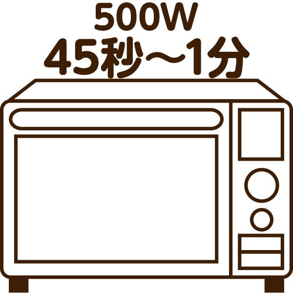 500Wで45秒から1分加熱
