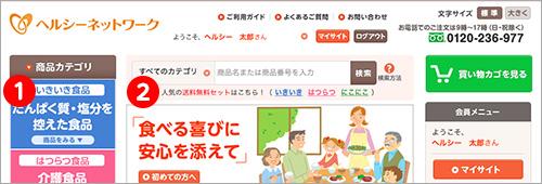商品カテゴリ・検索ボックスイメージ