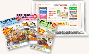 ホームページ・カタログなどでさまざまな商品情報を提供しています