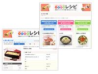 レシピでご利用商品の活用をサポート!