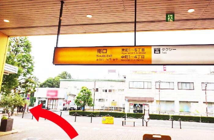 JR東小金井駅南口を斜め左方向へ