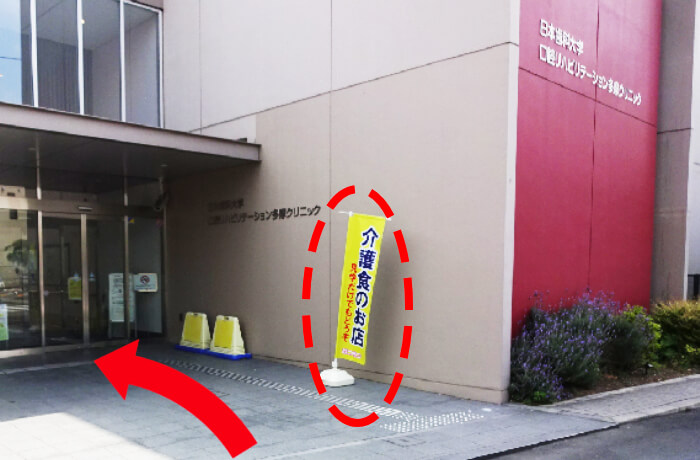 クリニック入口には「介護食のお店」ののぼりがあります