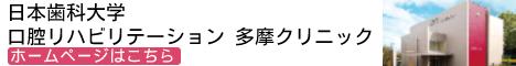 日本歯科大学口腔リハビリテーション多摩クリニックホームページへ
