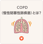 COPD(慢性閉塞性肺疾患)とは?