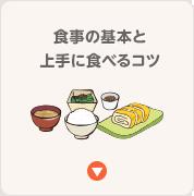 食事の基本と上手に食べるコツ