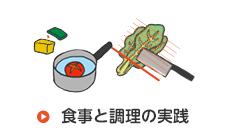 食事と調理の実践