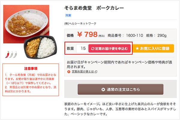 ホームページで希望する商品の数量を設定