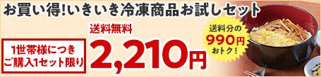お買い得!冷凍食品お試しセット ご購入1回限り 送料込み2160円
